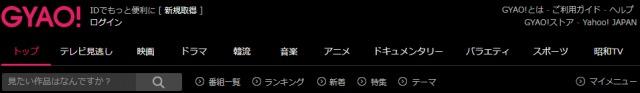 GYAO! | 無料動画
